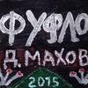 """Дмитрий Махов. Альбом """"ФУФЛО"""". 2015 (Укулеле)"""