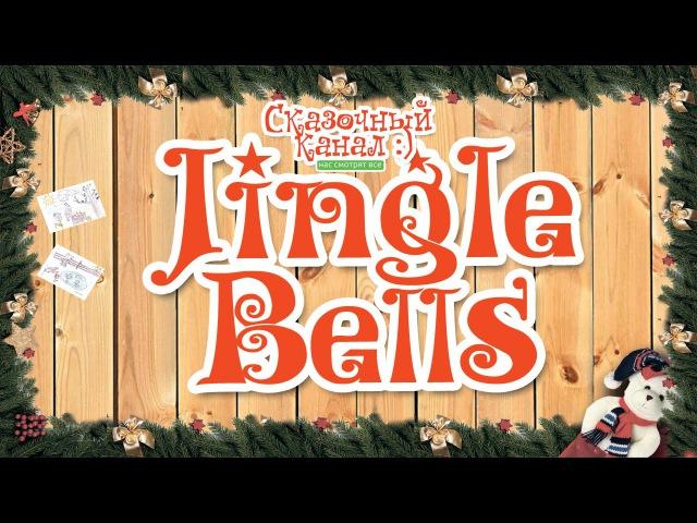 Детские песни на английском. Jingle Bells. Новогодняя. Childrens songs in English