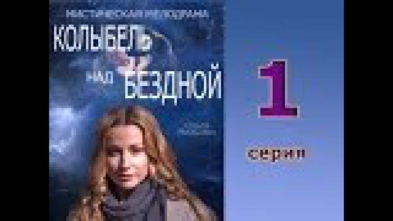Колыбель над бездной 1 серия - русская мелодрама мистический сериал