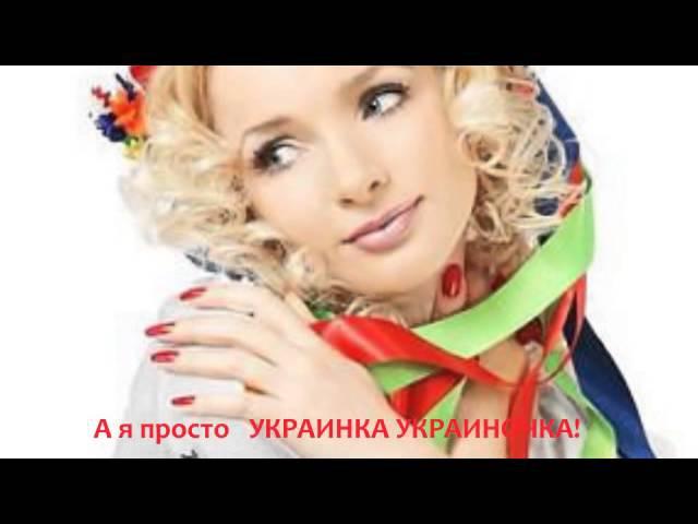 А я просто українка, україночка.!