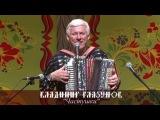Владимир Глазунов - Частушки
