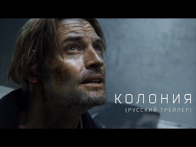 Колония / Colony (2015)
