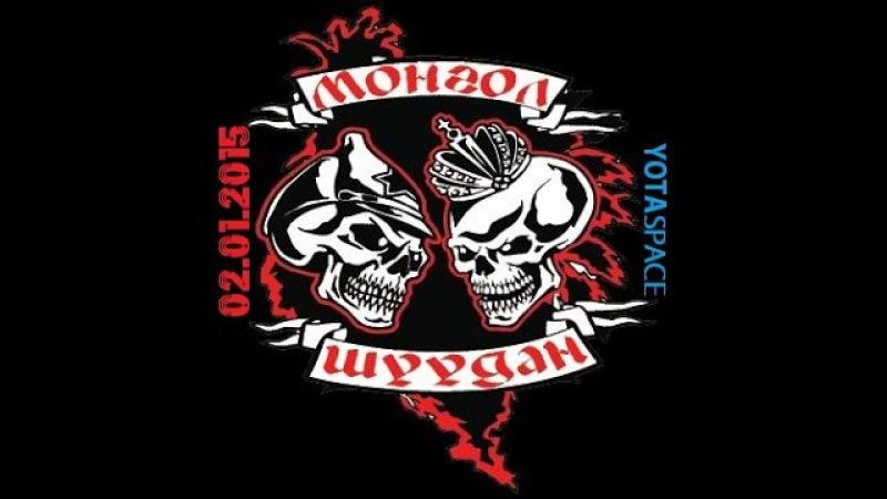 Монгол Шуудан-концерт(FULL VERSION)в клубеYOTASPACE 02.01.2015
