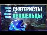 Скутеристы пришельцы - trailer 2015 official movie