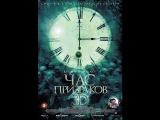 Час призраков 2 Русский трейлер '2014' HD