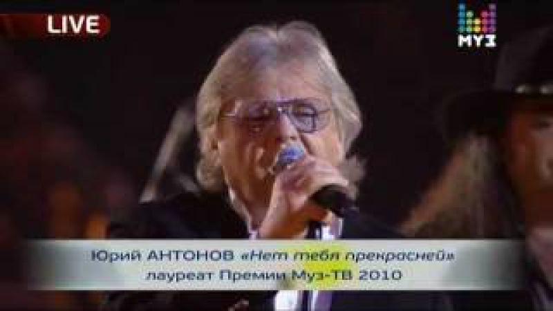 Юрий Антонов Нет тебя прекрасней 2010