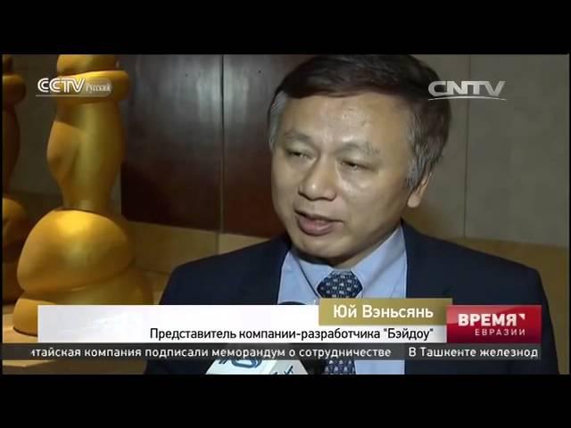 Китайская спутниковая система Бэйдоу станет глобальной