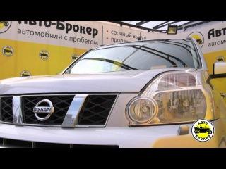 Авто-Брокер: Nissan X-Trail обзор