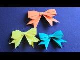 Бантик из бумаги оригами