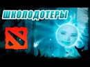 ШКОЛОДОТЕРЫ 65 - IO Wisp DOTA 2