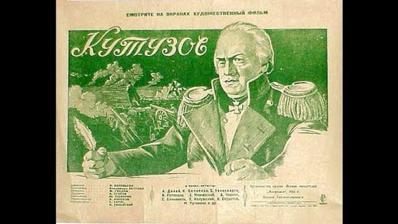 Кутузов 1943 любимый Сталиным худ. фильм
