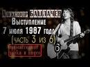 Александр Башлачев. 7 июля 1987 года. Зимняя сказка. Ремастеринг звука и видео