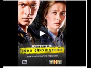 Чернобль Сериал Фильм Чернобаль Чернобыль Зона отчуждения 9 серия 2 второй сезон