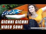 Gichhi Gichhi Video Song || Super Movie || Nagarjuna, Ayesha Takia, Anushka