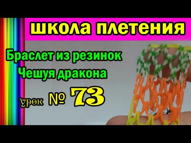 как плести браслет из резинок чешуя дракона Rainbow Loom Bands урок 73