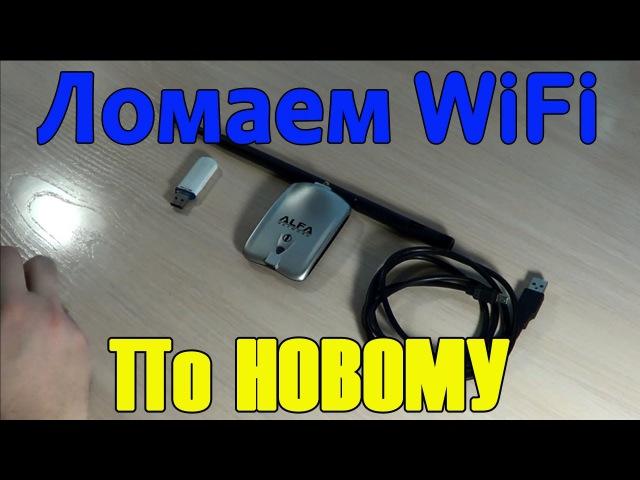 Ломаем WiFi по новому! И защищаем свой роутер.