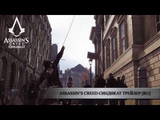 Assassin's Creed Синдикат - Трейлер [RU]