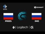Logitech Dota 2 Cup #10 - PRIES vs. IMO @Final