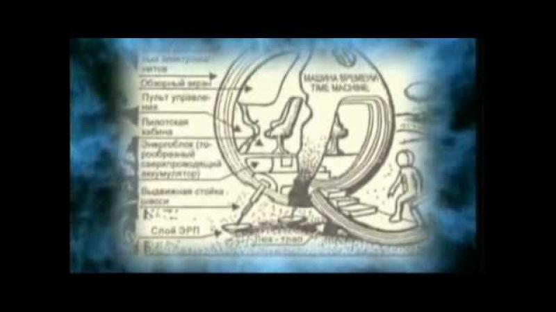 Эксперименты со Временем (ДТВ, 2010 фрагмент)