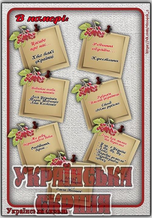 Українська скриня. Альманах з народознавства