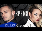 Stacy &amp CoolB 5sta Family - Время