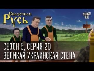 Мультфильм Сказочная Русь - 5 (новый сезон). Серия 20 - Великая Украинская Стена.
