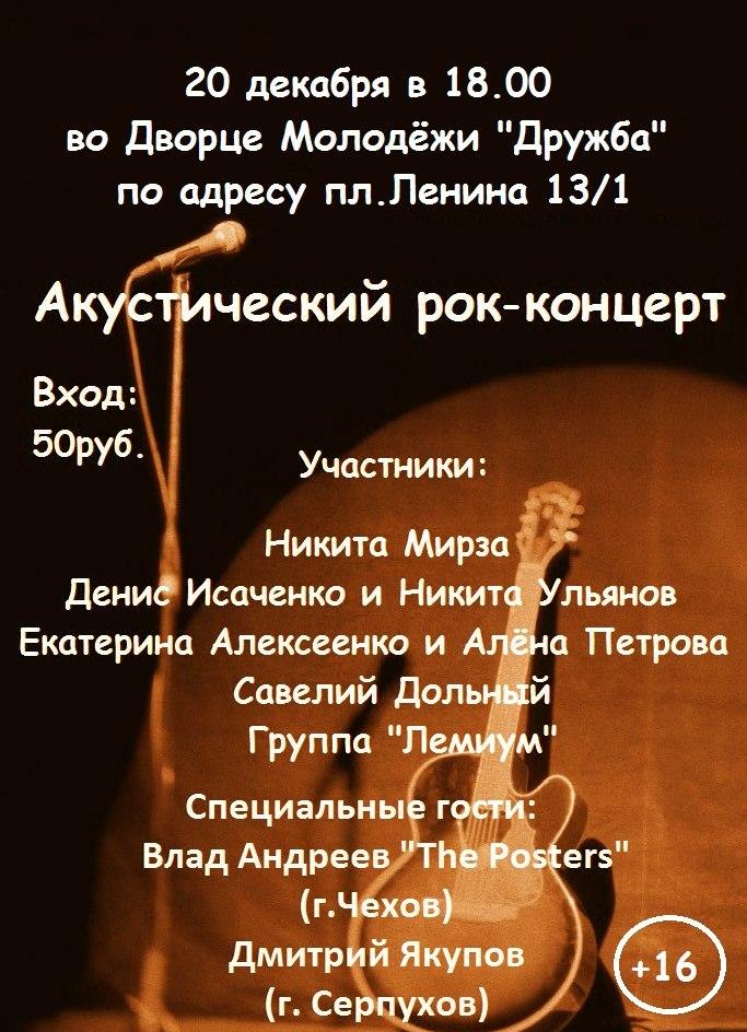 Афиша Серпухов 17.01.15 Акустический рок концерт!
