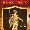 Антиколлектор Орск