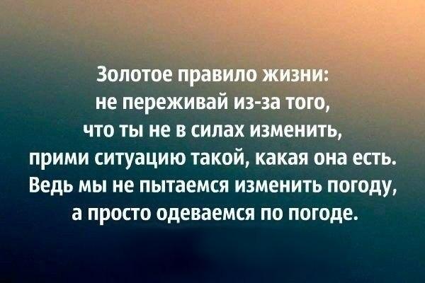 Нет сил изменить жизнь