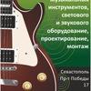 """Музыкальный магазин """"Эталон звука"""" г.Севастополь"""
