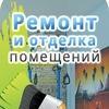 Ремонт помещений Москва