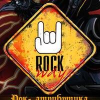 rockway_biz