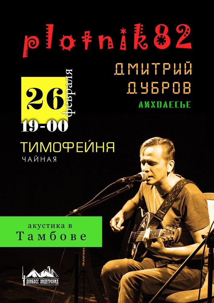 """Афиша Тамбов 26/02 Дмитрий Дубров """"PLOTNIK82"""" в Тимофейне"""