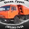 Scheben-Pesok-Otsev Novosibirsk
