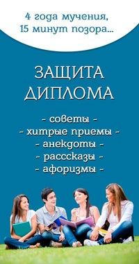 года мучения минут позора Защита диплома ВКонтакте 4 года мучения 15 минут позора Защита диплома
