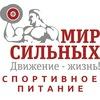 Спортивное питание. Украина. Мир Сильных.