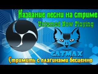 Untamed Now Playing - Название песни на стриме