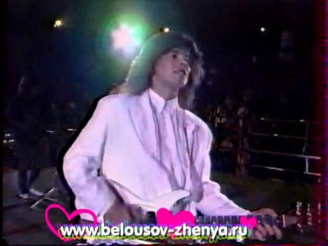 Женя Белоусов - Девчонка Девчоночка