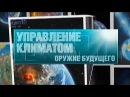 Документальный фильм Управление Климатом Оружие Будущего HD