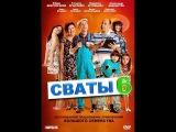 Сваты 6 сезон 15 серия