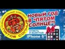 DJ MADMAN Новый год в Пятом солнце - отметь и выиграй iPhone 6!