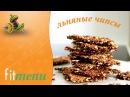Льняные чипсы ФЛАКСЫ Делаем сами Flax Crackers