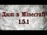 Дюп на LemonCraft MagickRpg (другие проекты тоже)