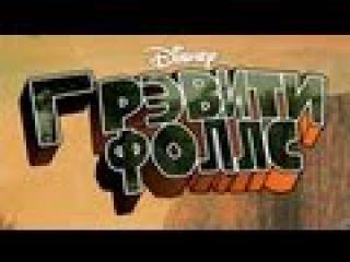 Gravity Falls (Грэвити Фоллс) Русская заставка