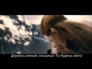 Пожалуйста не умирай (Тауриэль/Кили) - Альтернативная концовка фильма