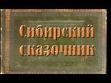 дф - Сибирский сказочник (П.П.Ершов). Реж. К.В.Артюхов. 2006
