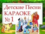 Сборник детских песен КАРАОКЕ. Часть 1