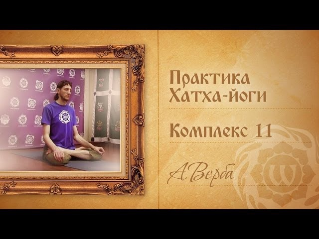 Практика Хатха йоги Комплекс 11 А Верба
