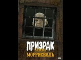 Призрак замка Моррисвилль (1966) //YouTube фильм