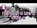 ПЕРВЫЙ В МИРЕ ФИЛЬМ - Братья Люмьер Прибытие поезда